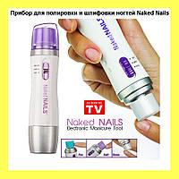 Прибор для полировки и шлифовки ногтей Naked Nails!Хит цена