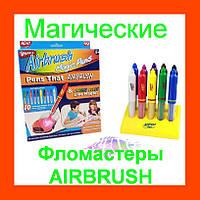 Волшебные фломастеры меняющие цвет Airbrush Magic Pens!Хит цена
