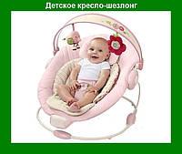 Детское кресло шезлонг Joy Maker!Хит цена