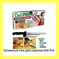Кухонный нож для нарезки Deli Pro!Хит цена