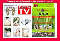 Пластыри для очистки организма и заживления ран DH-8 Detox & Healing Pads!Хит цена
