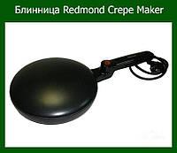Блинница Redmond Crepe Maker!Хит цена