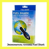 Экономитель топлива Fuel Shark!Хит цена