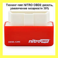 Тюнинг-чип NITRO OBD2 дизель, увеличение мощности 35%!Хит цена