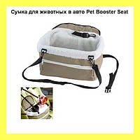 Сумка для животных в авто Pet Booster Seat!Хит цена