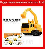 Индуктивная машинка Inductive Truck!Хит цена