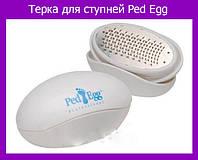Терка для cтупней Ped Egg!Хит цена