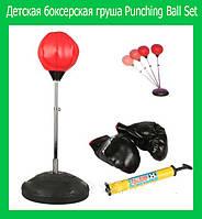 Детская боксерская груша Punching Ball Set!Хит цена
