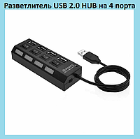 Разветлитель USB 2.0 HUB на 4 порта!Хит цена