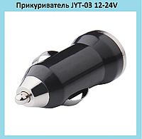 Авто прикуриватель JYT-03 12-24V 1 USB 1000MA!Хит цена