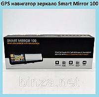 GPS навигатор зеркало Smart Mirror 100!Хит цена