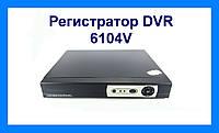 Регистратор DVR 6104V, видеорегистратор 4-х канальный hd dvr, видеорегистратор на 4 камеры!Хит цена