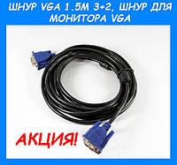 Шнур VGA 1.5M 3+2, Шнур для монитора VGA!Хит цена
