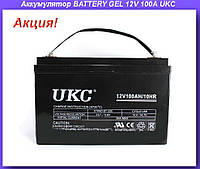 Аккумулятор BATTERY GEL 12V 100A UKC,Аккумулятор BATTERY GEL 12V 100A UKC,гелевый кислотно-свинцовый!Хит цена
