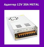 Адаптер 12V 30A METAL!Хит цена