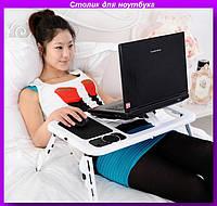 Подставка LD 09 E-TABLE,Cтолик для ноутбука с охлаждением 2 USB кулерами, подставка столик для ноутбука!Хит цена