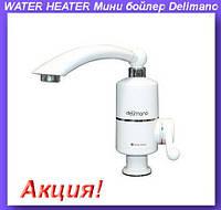 WATER HEATER Мини бойлер Delimano,Мини бойлер,Электрический нагреватель проточной воды!Хит цена