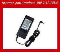 Адаптер для ноутбука 19V 2.1A ASUS 5*0.7!Хит цена