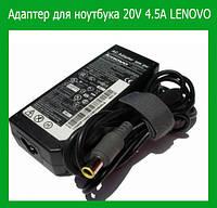 Адаптер для ноутбука 20V 4.5A LENOVO 8.0!Хит цена