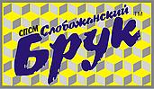 СПСМ «Слобожанский брук»
