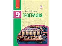 «Географія» підручник для 9 класу загальноосвітніх навчальних 270051 ТМРАНОК