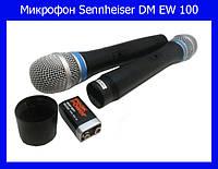 Микрофон Sennheiser DM EW 100!Хит цена