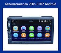 Автомагнитола 2Din 8702 Android 5.1.1 Bluetooth!Хит цена