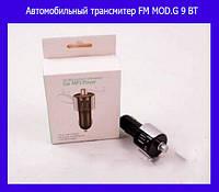 Автомобильный трансмитер FM MOD.G 9 BT!Хит цена