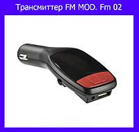 Трансмиттер FM MOD. Fm 02!Хит цена