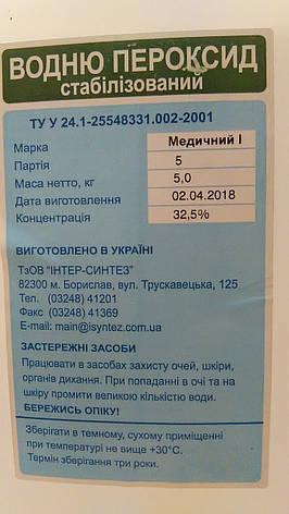 Перекись водорода медицинская 32,5%, 5кг, фото 2