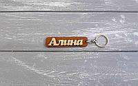 Брелок именной Алина. Брелок с именем Алина. Брелок деревянный. Брелок для ключей. Брелоки с именами