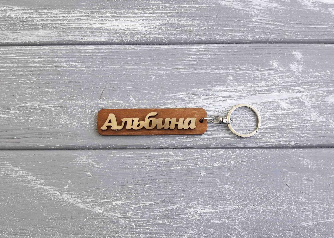 Брелок именной Альбина. Брелок с именем Альбина. Брелок деревянный. Брелок для ключей. Брелоки с именами