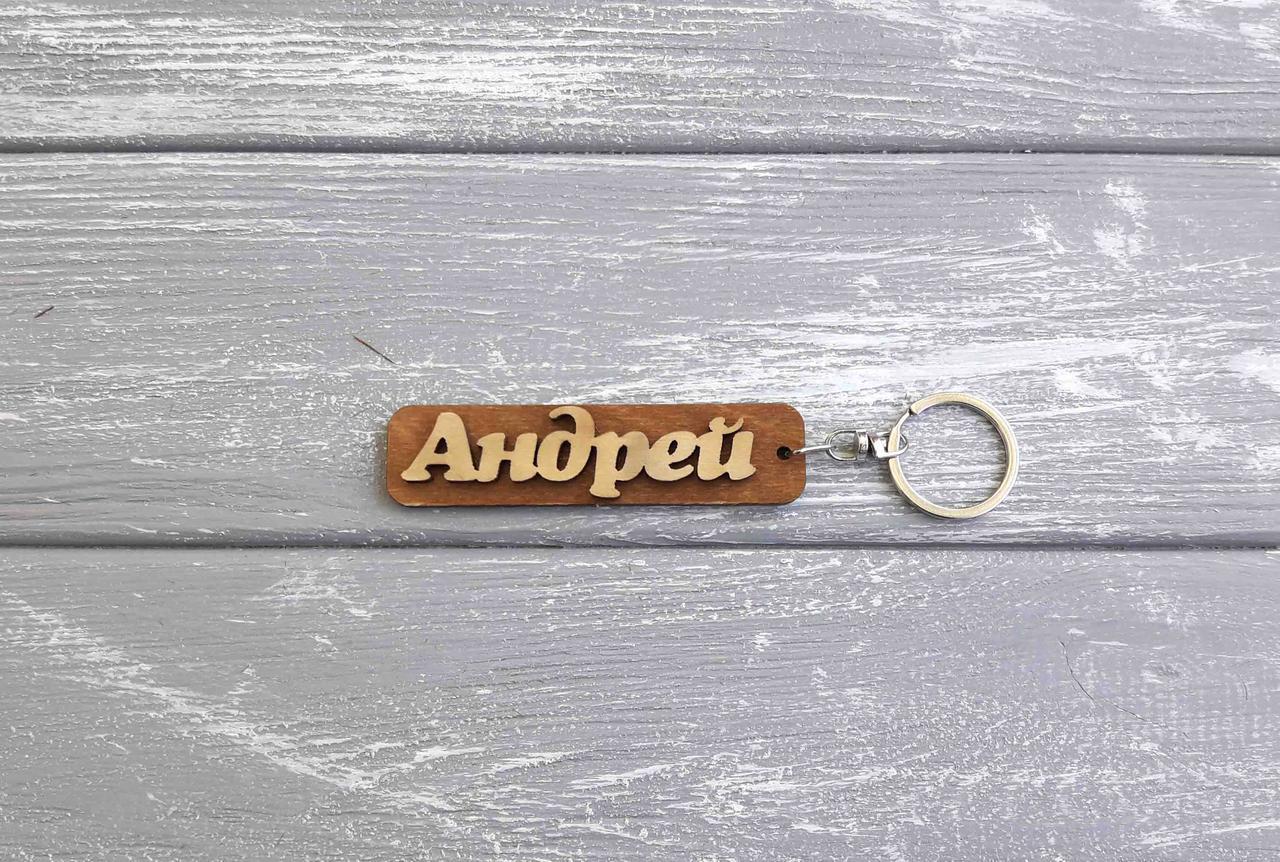 Брелок именной Андрей. Брелок с именем Андрей. Брелок деревянный. Брелок для ключей. Брелоки с именами