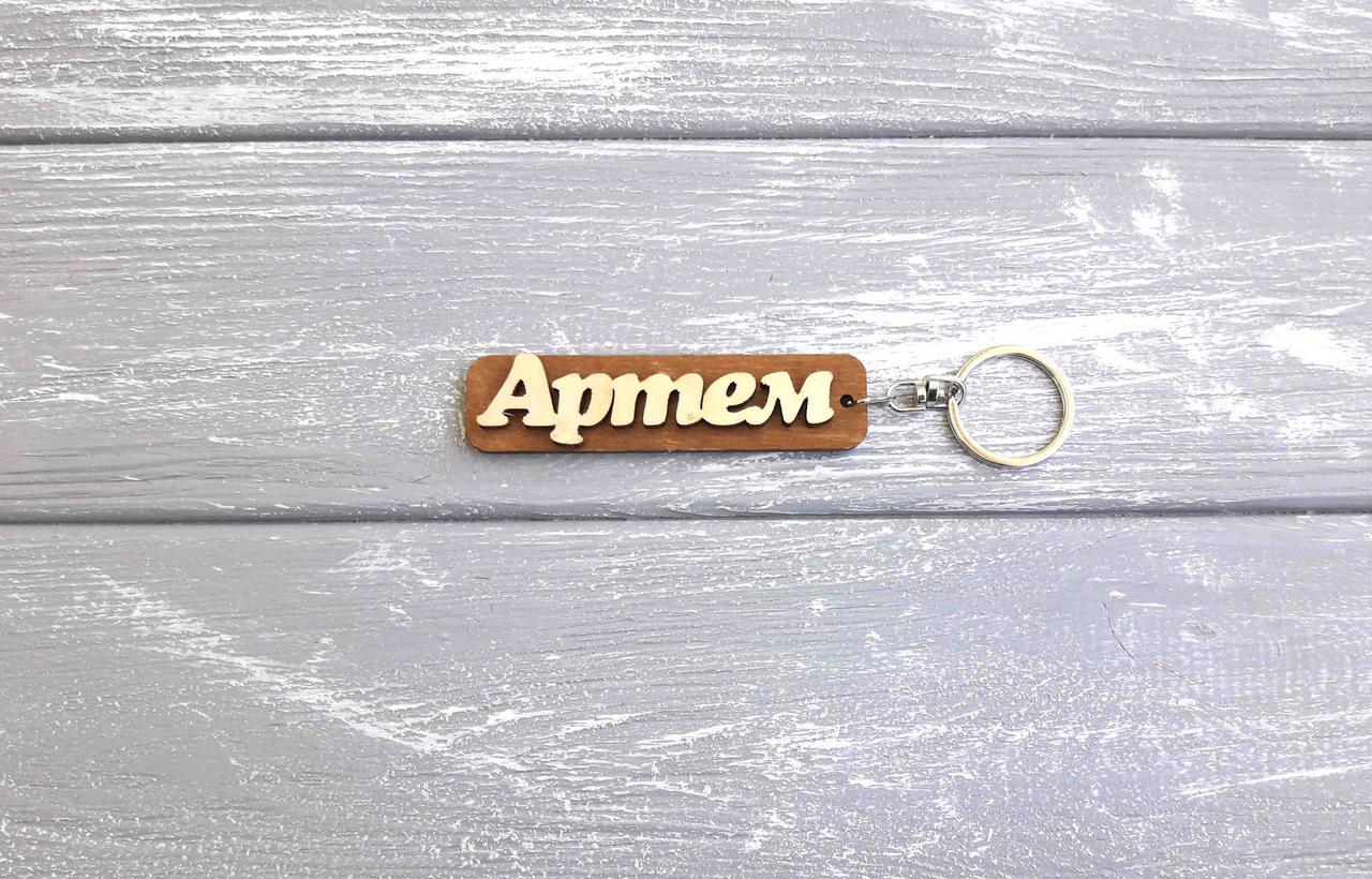 брелок именной артем брелок с именем артем брелок деревянный брелок для ключей брелоки с именами продажа цена в запорожье брелоки от