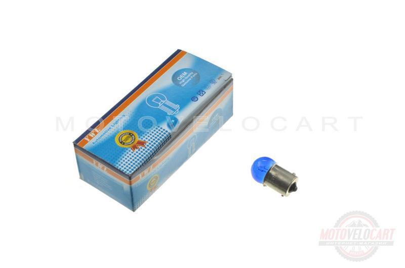 Лампа G18 (поворот, габарит)   12V 10W   (синяя)   YWL