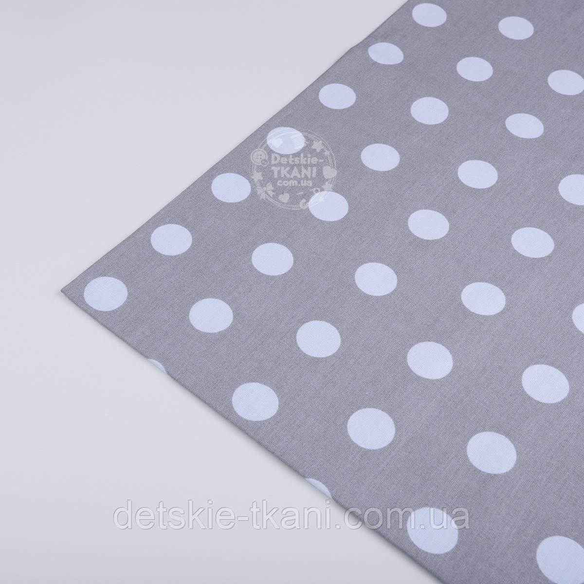 Лоскут ткани №11  с белыми горохамина сером фоне 25мм