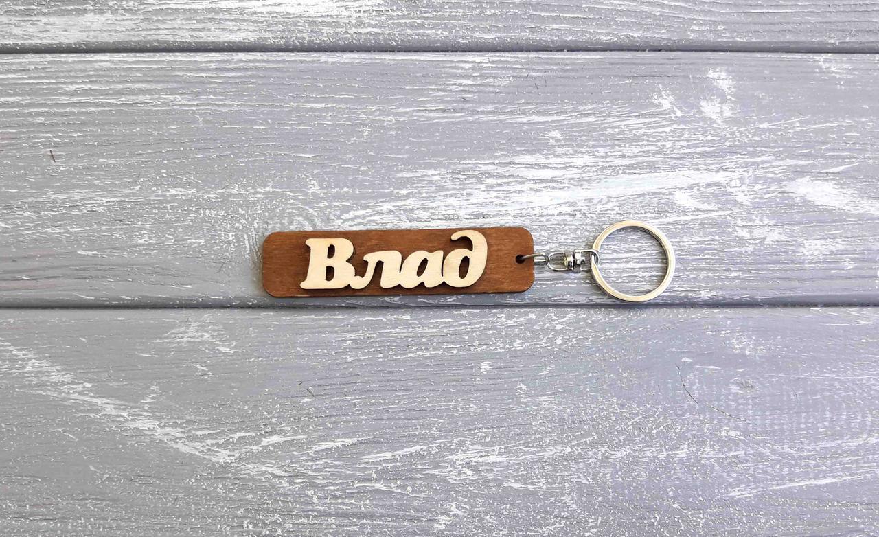 Брелок именной Влад. Брелок с именем Влад. Брелок деревянный. Брелок для ключей. Брелоки с именами