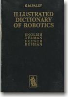 Иллюстрированный словарь по робототехнике. Англо-немецко-французско-русский