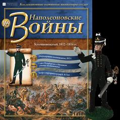 Наполеоновские войны №169 Eaglemoss (1:32). Колонновожатый