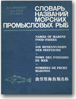 Словарь названий морских промысловых рыб