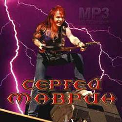 МР3 диск. Сергій Маврін – MP3 Колекція