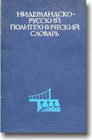Нидерландско-русский политехнический словарь