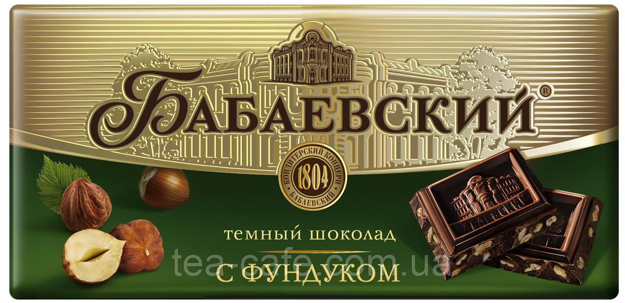 Шоколад Бабаевский с целым фундуком темный 200 гр.