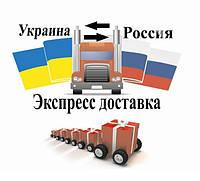 Доставка посылок Украина-Россия, Россия-Украина