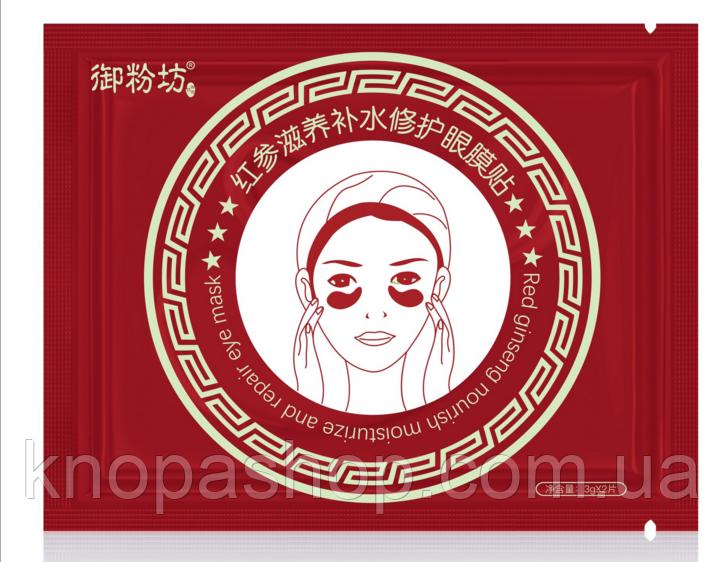 Патчи разовые красные (Красная женьшень питательная увлажняющая маска для глаз 6 г)