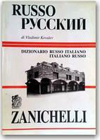 Большой русско-итальянский итальянско-русский словарь