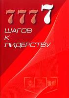 7 шагов к лидерству. Андрей Тищенко
