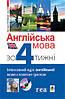 Малгожата Глоговська,  Алан Кук   Англійська мова за 4 тижні.+ CD