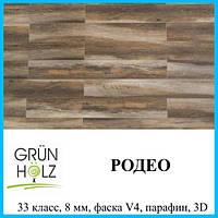 Ламинат многоцветный с защитным покрытием воском толщиной 8 мм Grun Holz Jeans 33 класс, Родео