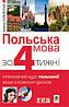 Мажена Ковальська   Польська мова за 4 тижні. + CD
